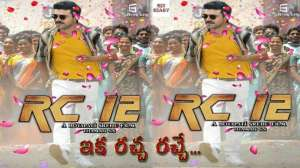 5-crores-for-a-action-sequence-in-rc12_g2d